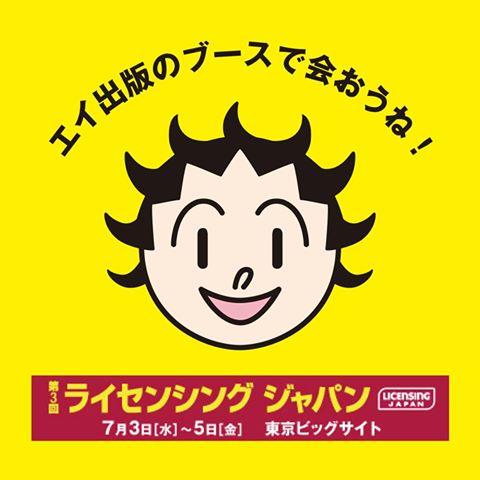 クリちゃん  ライセンシングジャパン出展!_c0221588_14453363.jpg