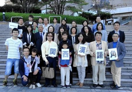 #正能量新闻稿#日本湖南人会一年创办三个汉语角 贡献中日交流_d0027795_11361411.jpg
