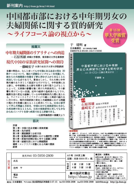 昨日の日本僑報電子週刊は、『中国都市部における中年期男女の夫婦関係に関する質的研究』刊行特集でした。_d0027795_8104761.jpg