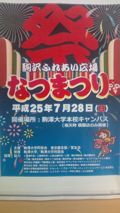 駒沢ふれあい広場なつまつり_c0092197_127748.jpg