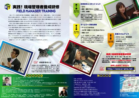 現場管理者養成研修開催_e0019411_2049968.jpg