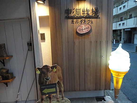中洞牧場 ミルクカフェ@六本木_e0230011_17241419.jpg