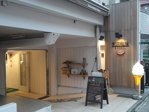 中洞牧場 ミルクカフェ@六本木_e0230011_17274973.jpg