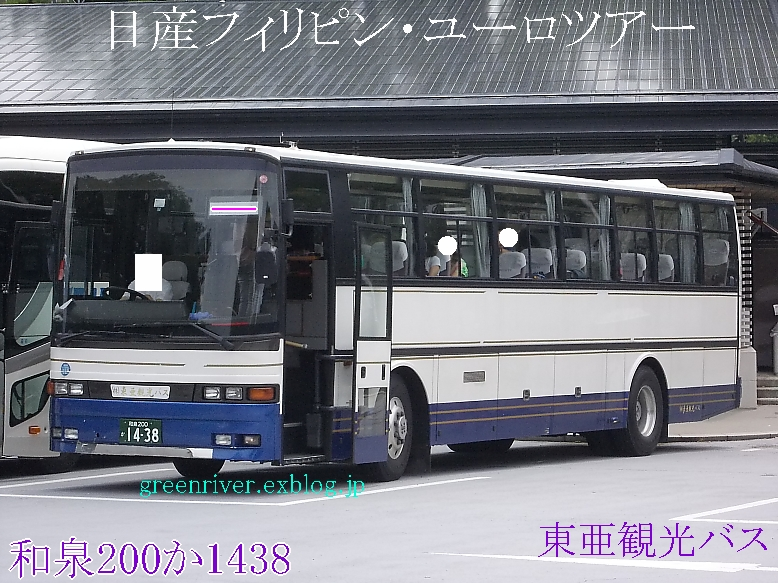 東亜観光バス 1438_e0004218_21144423.jpg