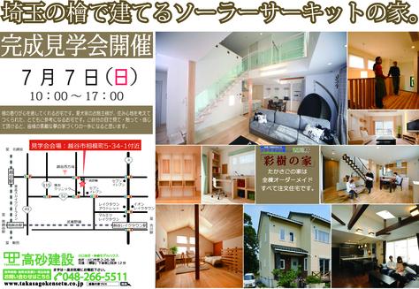 ~完成見学会 彩樹の家 IN越谷市 開催します~_f0144724_16202551.jpg