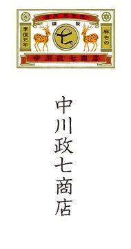 中川政七商店_a0271650_2015255.jpg
