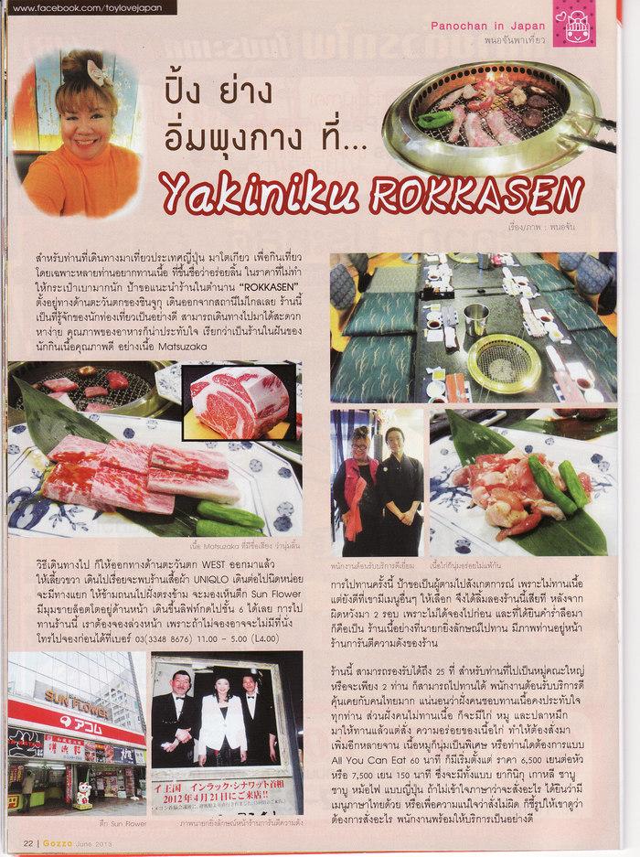 タイ人観光客に西新宿の焼き肉店「六歌仙」が人気の理由_b0235153_17512756.jpg