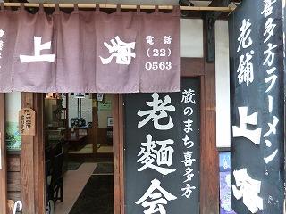 FUKUSHIMAその5 喜多方② ラーメンと陶月の器♪_a0165160_18332043.jpg