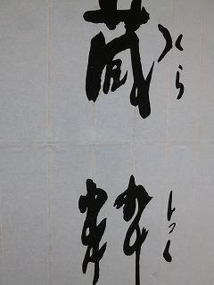 FUKUSHIMAその4  喜多方① 酒蔵巡り_a0165160_5365012.jpg