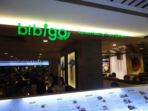 大好き♪シンガポール旅行 その8 シンガポールで韓国気分「bibigo」♪♪_f0054260_655285.jpg