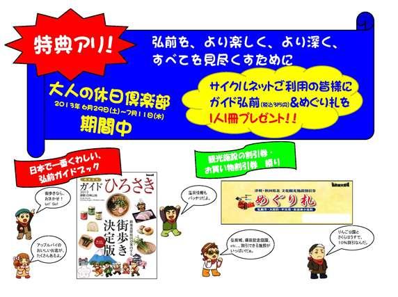 サイクルネット【大人の休日倶楽部期間限定キャンペーン!!】_d0131668_2118250.jpg