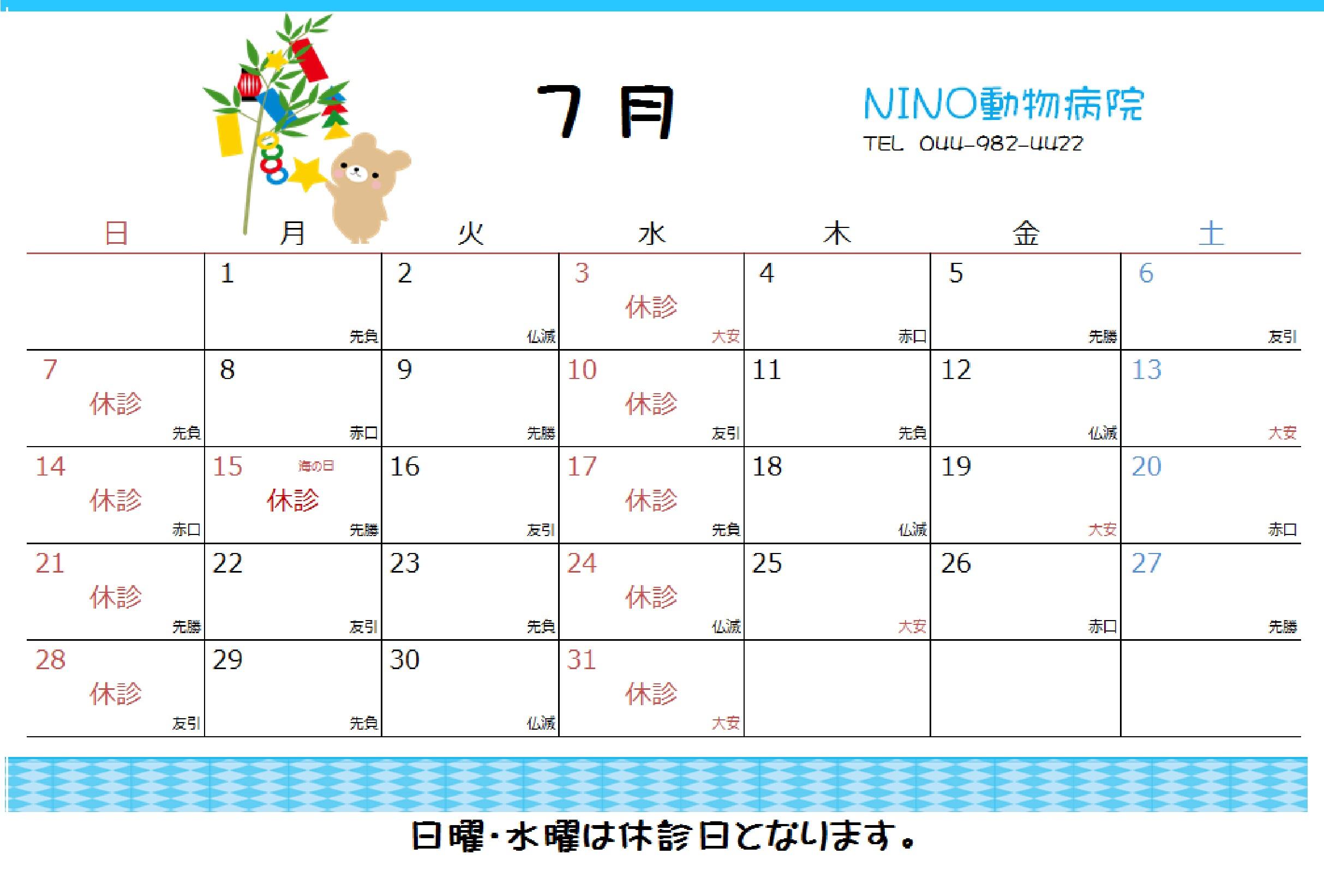 7月のお知らせ_e0288670_13293963.jpg