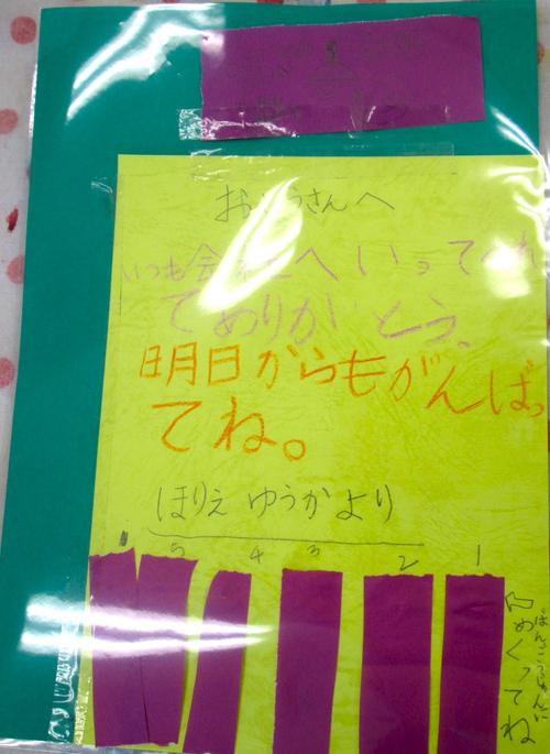 メッセージカード「おとうさんへ」_e0167771_11551922.jpg