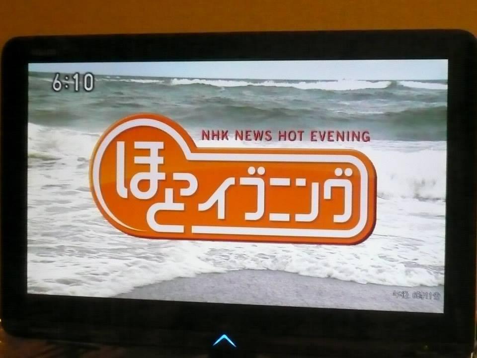NHKほっとイブニング _b0143976_12231576.jpg