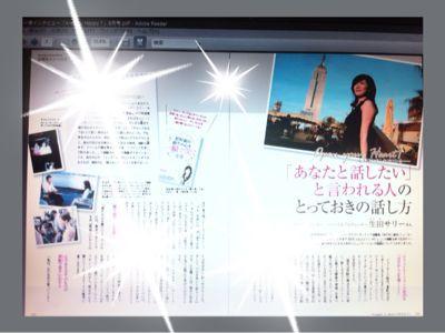女性誌に登場します〜♫_e0142585_6265218.jpg