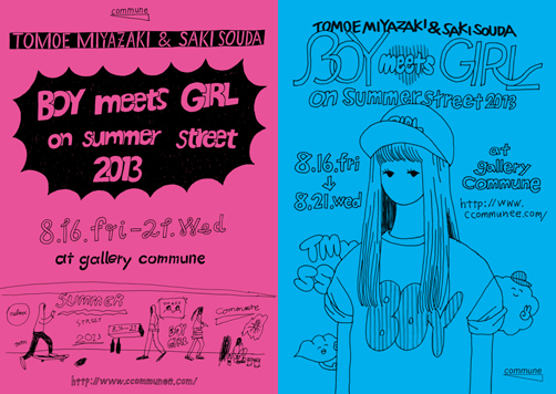 "【exhibition】TOMOE MIYAZAKI & SAKI SOUDA"" BOY meets GIRL on Summer street 2013 ""_c0146191_261485.jpg"