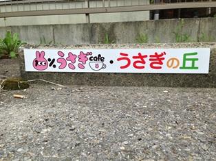 うさぎの丘&うさカフェ駐車場_b0119429_5233324.jpg