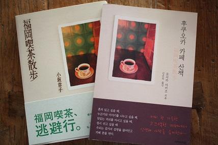 番外編:福岡喫茶散歩@韓国版_c0127029_16424523.jpg