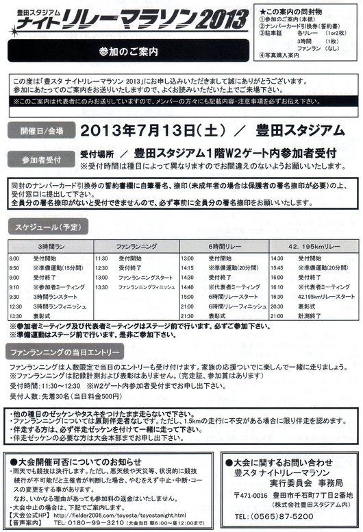 お知らせ (豊スタナイトリレー2013編)_a0260034_22402048.jpg