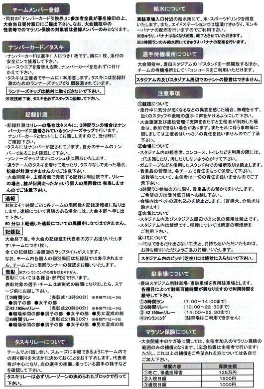 お知らせ (豊スタナイトリレー2013編)_a0260034_22415155.jpg
