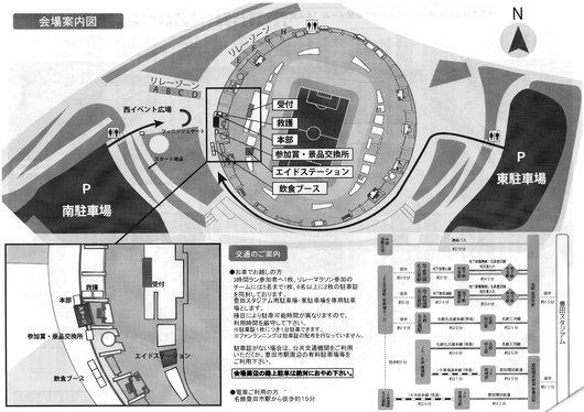 お知らせ (豊スタナイトリレー2013編)_a0260034_22444044.jpg