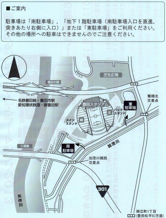 お知らせ (豊スタナイトリレー2013編)_a0260034_22455763.jpg