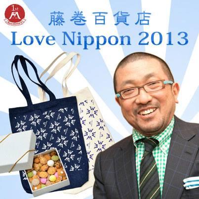 *藤巻百貨店1周年記念パーティー*_e0331439_17543553.jpg