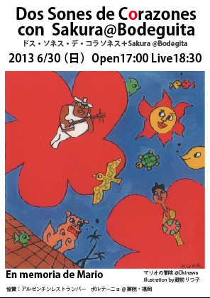 blog;6/30(日)ドス・ソネス・デ・コラソネス with Sakura at 東京・下北沢ボデギータ!(ほぼ満席)_a0103940_4201112.png