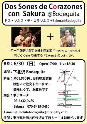 blog;6/30(日)ドス・ソネス・デ・コラソネス with Sakura at 東京・下北沢ボデギータ!(ほぼ満席)_a0103940_4201433.png