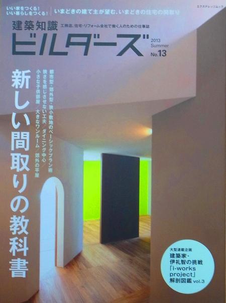 建築知識ビルダーズの最新号に掲載されています。_c0019551_2021417.jpg