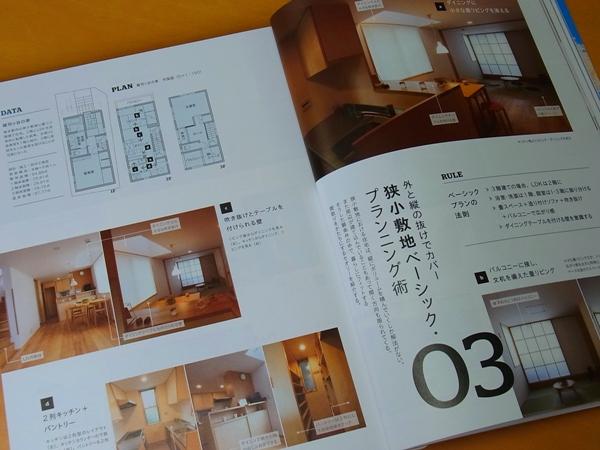 建築知識ビルダーズの最新号に掲載されています。_c0019551_20215548.jpg