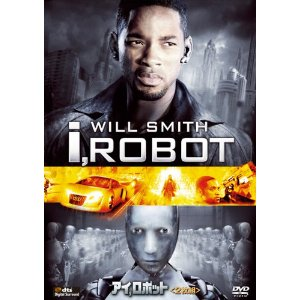 アイ・ロボット!!_c0151053_12203829.jpg