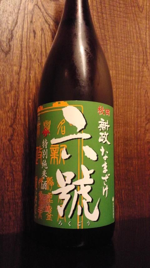 新政 特別純米 六號 生酒が入荷!_d0205957_20215479.jpg