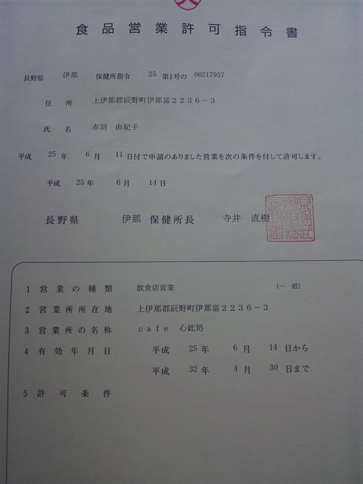 f0294459_016712.jpg