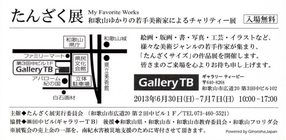 【たんざく展】_e0147669_18121941.jpg