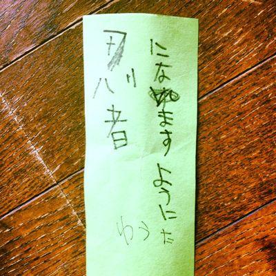七夕の願い事_f0067689_7385865.jpg