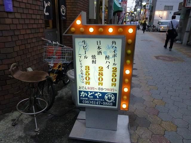 居酒屋かどや   福島_c0118393_11162364.jpg