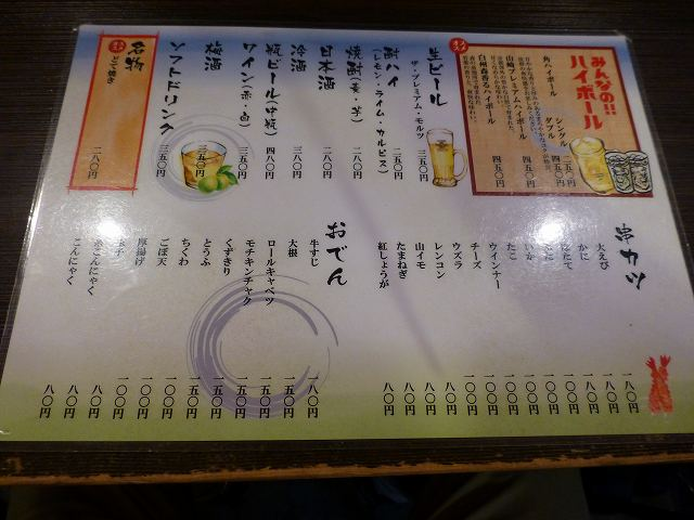 居酒屋かどや   福島_c0118393_11183068.jpg