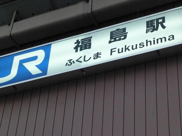 居酒屋かどや   福島_c0118393_1162219.jpg