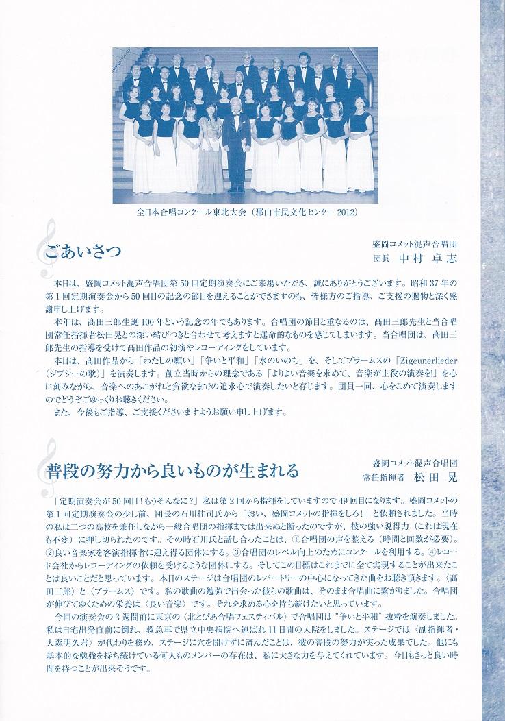 第50回定期演奏会_c0125004_17511523.jpg