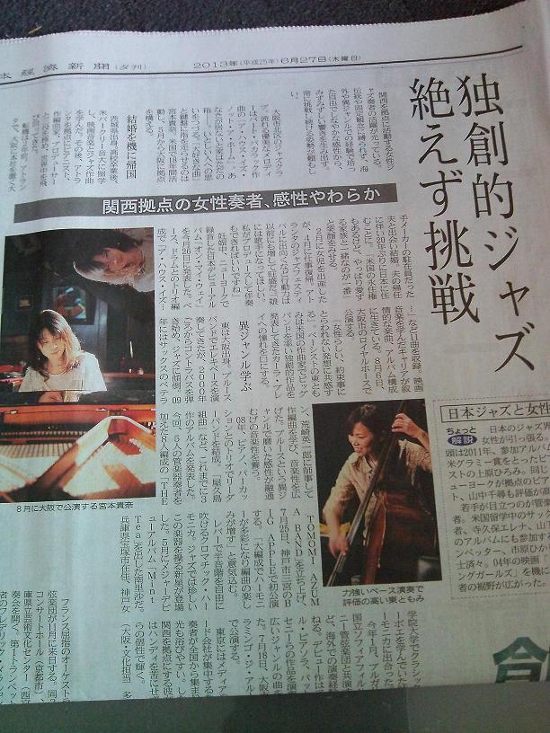 日経新聞に掲載されました!_f0042307_12491276.jpg
