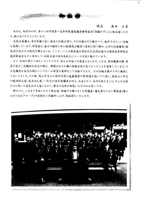 一高応援団 演舞発表会_a0255513_1815495.jpg