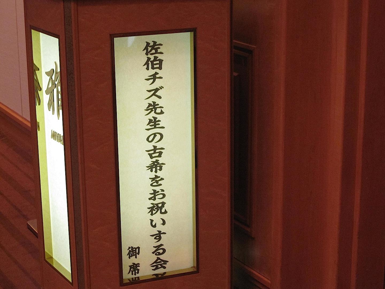 チズ先生古希のお祝いパーティ_f0185019_11301492.jpg