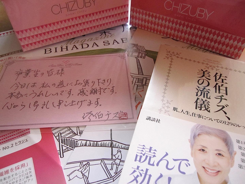 チズ先生古希のお祝いパーティ_f0185019_11503679.jpg
