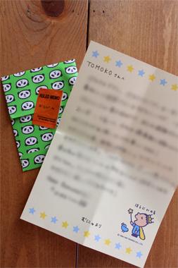 むにゅさんから素敵な紙モノ便_a0275527_22291389.jpg