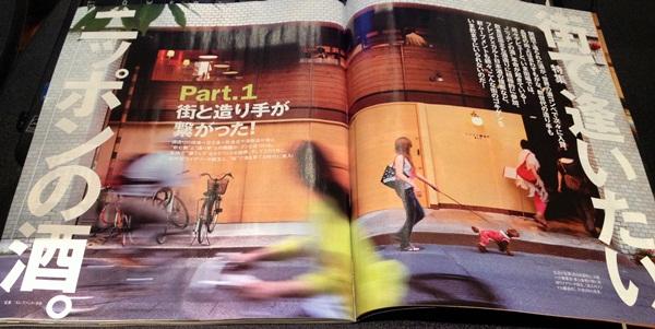 Meets Regional 8月号「街で逢いたい、ニッポンの酒。」_b0206537_15565475.jpg