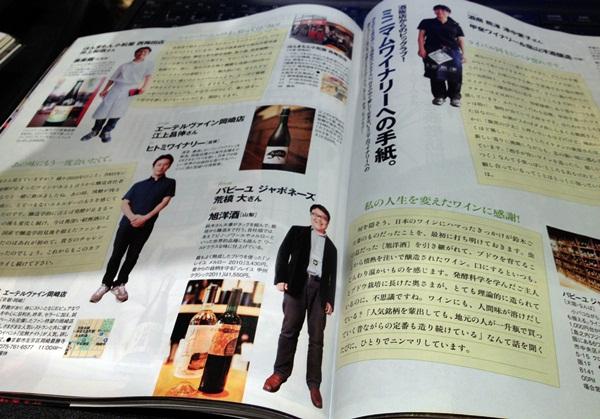 Meets Regional 8月号「街で逢いたい、ニッポンの酒。」_b0206537_15573381.jpg