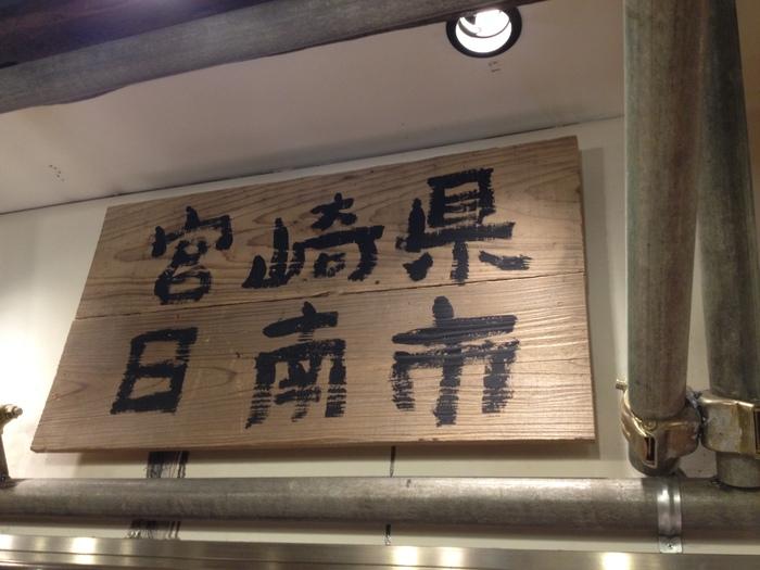 塚田農場_a0177651_0241718.jpg