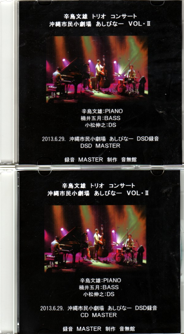 DSDとCD MASTER 完成_e0166355_192541100.jpg