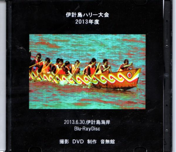 Blu-RayDisc MASTER 完成_e0166355_22572716.jpg